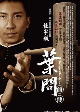 """Постер к фильму """"Ип Ман: Рождение легенды"""" /Yip Man chinchyun/ (2010)"""