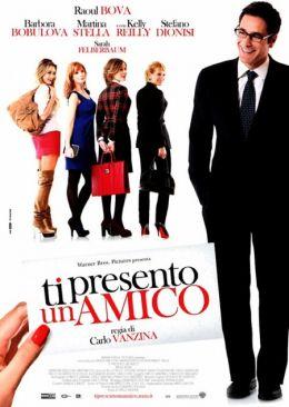 """Постер к фильму """"Я представляю тебе друга"""" /Ti presento un amico/ (2010)"""