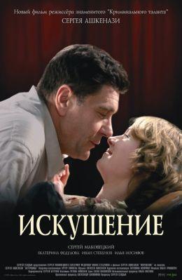 """Постер к фильму """"Искушение"""" (2007)"""