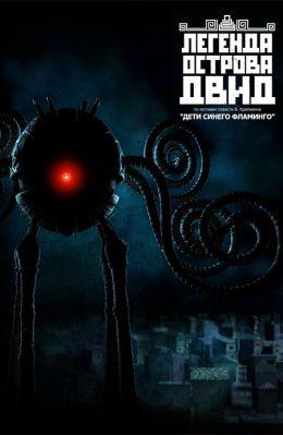 """Постер к фильму """"Легенда острова Двид"""" (2010)"""