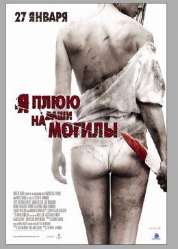 """Постер к фильму """"Я плюю на ваши могилы"""" /I Spit on Your Grave/ (2010)"""
