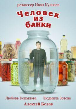 """Постер к фильму """"Человек из банки"""" (2012)"""