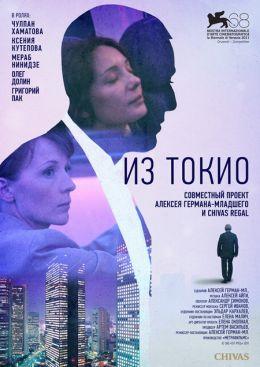 """Постер к фильму """"Из Токио"""" (2011)"""