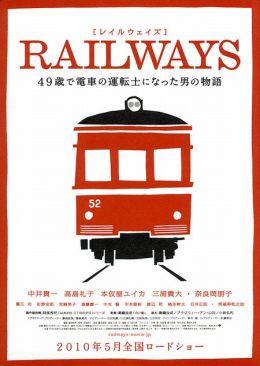 """Постер к фильму """"Железная дорога"""" /Reiruweizu: 49-sai de densha no untenshi ni natta otoko no monogatari/ (2010)"""