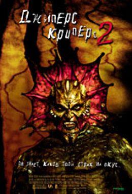 """Постер к фильму """"Джиперс Криперс 2"""" /Jeepers Creepers II/ (2003)"""