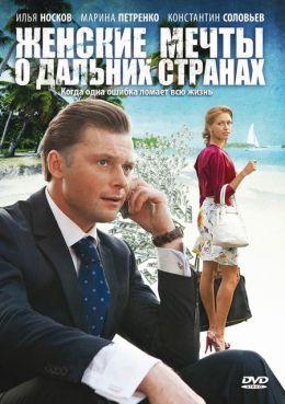 """Постер к фильму """"Женские мечты о дальних странах"""" (2010)"""