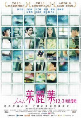 """Постер к фильму """"Джульетт"""" /Zhu li ye/ (2010)"""