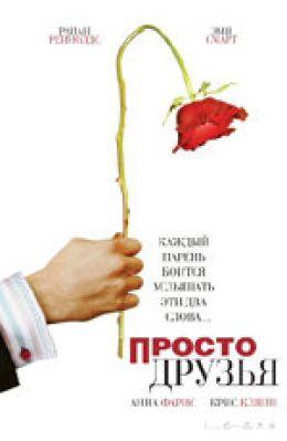 """Постер к фильму """"Просто друзья"""" /Just Friends/ (2005)"""