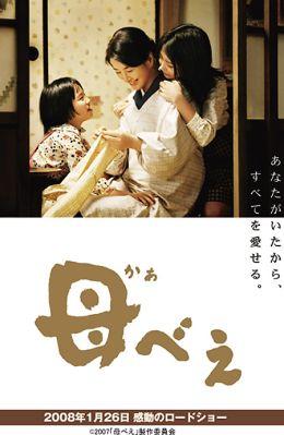 """Постер к фильму """"Кабеи"""" /Kaabee/ (2008)"""