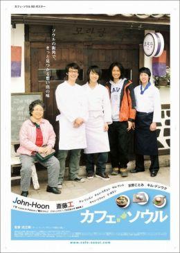 """Постер к фильму """"Кафе в Сеуле"""" /Kafe souru/ (2009)"""