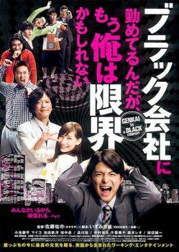 """Постер к фильму """"Как не превратиться в офисного раба"""" /Burakku gaisha ni tsutometerundaga, mou ore wa genkaikamo shirenai/ (2009)"""