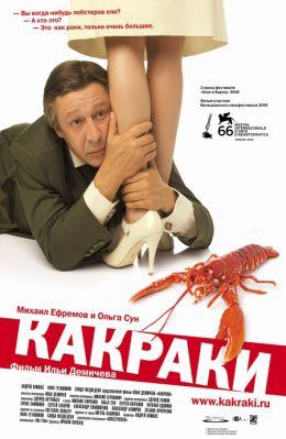 """Постер к фильму """"Какраки"""" (2009)"""