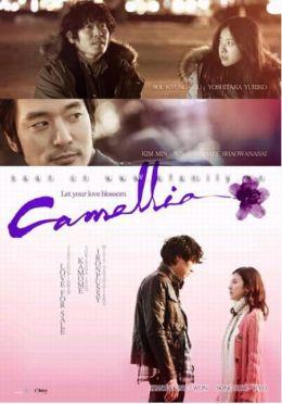 """Постер к фильму """"Камелия"""" /Kamelia/ (2010)"""