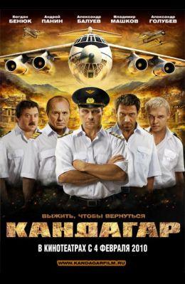 """Постер к фильму """"Кандагар"""" (2010)"""