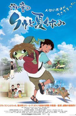 "Постер к фильму ""Волшебное лето"" /Kappa no ku to natsu yasumi/ (2007)"