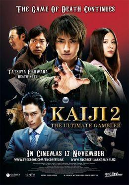 "Постер к фильму ""Kaйдзи 2"" /Kaiji 2: Jinsei dakkai gemu/ (2011)"
