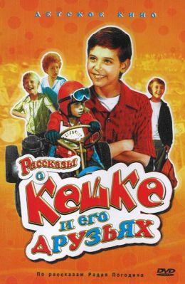 """Постер к фильму """"Рассказы о Кешке и его друзьях"""" (1974)"""