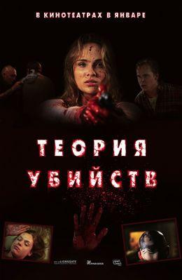 """Постер к фильму """"Теория убийств"""" /Kill Theory/ (2009)"""