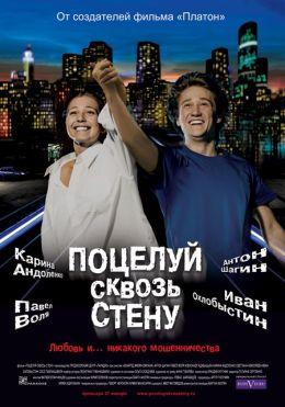 """Постер к фильму """"Поцелуй сквозь стену"""" (2011)"""