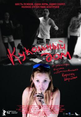 """Постер к фильму """"Кукольный дом"""" /Dollhouse/ (2012)"""