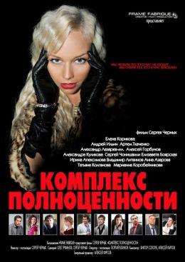 """Постер к фильму """"Комплекс полноценности"""" (2012)"""
