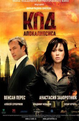"""Постер к фильму """"Код Апокалипсиса"""" (2007)"""