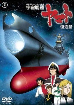 """Постер к фильму """"Космический крейсер Ямато 6"""" /Uchu senkan Yamato: Fukkatsuhen/ (2009)"""