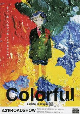 "A poster for the movie ""Multicolor"" / Karafuru / (2010)"