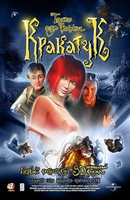 """Постер к фильму """"Наша Маша и волшебный орех"""" (2008)"""