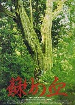 """Постер к фильму """"Кровь возрождения"""" /Yomigaeri no chi/ (2009)"""