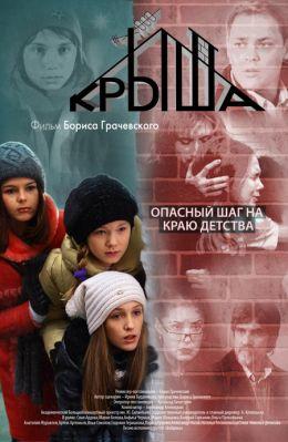 """Постер к фильму """"Крыша"""" (2009)"""