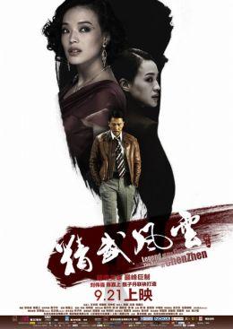 """Постер к фильму """"Кулак легенды: Возвращение Чен Жена"""" /Jing wu feng yun: Chen Zhen/ (2010)"""