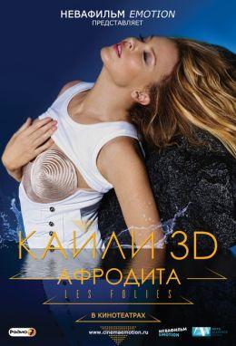 """Постер к фильму """"Кайли 3D – Афродита Les Folies"""" /Kylie 3D: Aphrodite Le Folies/ (2011)"""