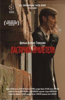 """Постер к фильму """"Ласточки прилетели"""" (2006)"""