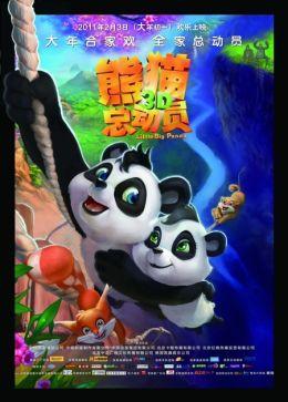 """Постер к фильму """"Смелый большой панда"""" /Little Big Panda/ (2011)"""