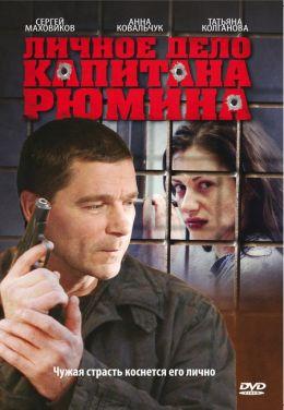 """Постер к фильму """"Личное дело капитана Рюмина"""" (2010)"""