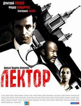 """Постер к фильму """"Лектор"""" (2011)"""