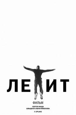 Фильм Форсаж 8 в люберцах