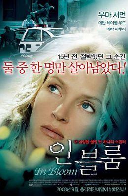 """Постер к фильму """"Мгновения жизни"""" /The Life Before Her Eyes/ (2007)"""