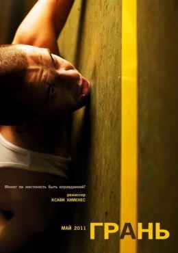 """Постер к фильму """"Грань"""" /Cruzando el limite/ (2010)"""