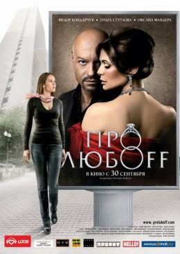"""Постер к фильму """"Про любоff""""  (2010)"""