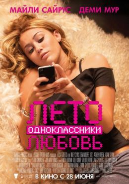 """Постер к фильму """"Лето. Одноклассники. Любовь"""" /LOL/ (2012)"""