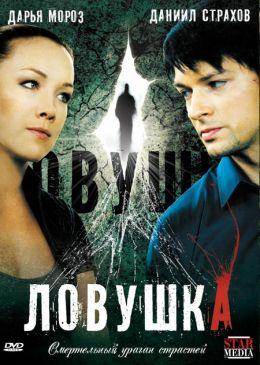 """Постер к фильму """"Ловушка"""" (2009)"""