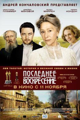 """Постер к фильму """"Последнее воскресение"""" /The Last Station/ (2009)"""