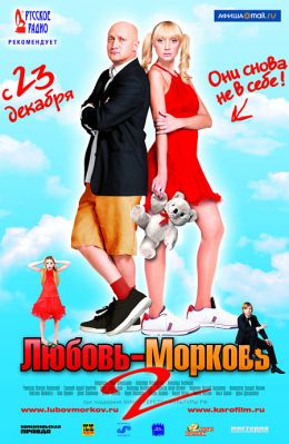 """Постер к фильму """"Любовь-морковь 2"""" (2009)"""