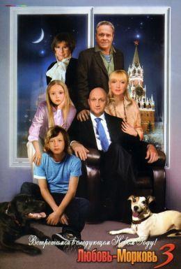 """Постер к фильму """"Любовь-Морковь 3"""" (2010)"""