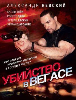 """Постер к фильму """"Убийство в Вегасе"""" /Magic Man/ (2009)"""