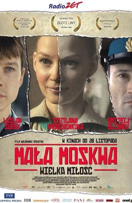 "Постер к фильму ""Малая Москва"" /Mala Moskwa/ (2009)"