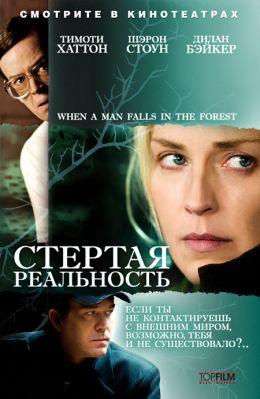 """Постер к фильму """"Стертая реальность"""" /When a Man Falls/ (2007)"""