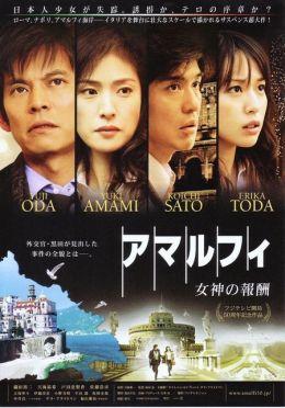 """Постер к фильму """"Амальфи: Награды богини"""" /Amarufi: Megami no hoshu/ (2009)"""